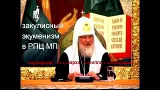 Открытая ересь Гундяева.