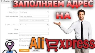 ✅ ЗАПОЛНЯЕМ АДРЕС ДОСТАВКИ НА ALIEXPRESS [BAS Channel]
