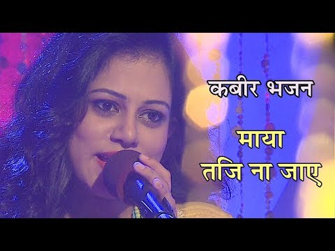 Kabir Bhajan | चेतावनी देता कबीर भजन | Maya Taji Naa Jaye Avadhu | Gyanita | Baje Anhad