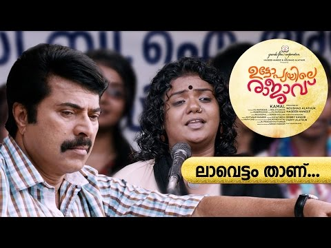 Lavettam Thanu | Utopiayile Rajavu | Video Song | Latest Malayalam Movie Video Song | Mammootty