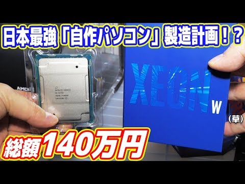 【総額140万円】日本最強「自作パソコン」製造計画!【XEON W-3175X搭載PC#02】