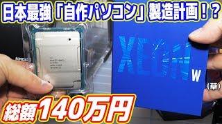 【総額140万円】日本最強「自作パソコン」製造計画!【XEON W-3175X搭載PC#02】 パソコン 検索動画 1