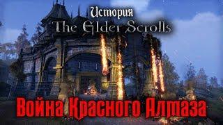 История The Elder Scrolls: Война Красного Алмаза. Глава 9
