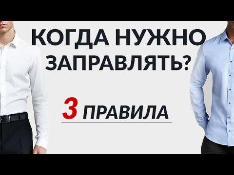 Рубашка навыпуск против заправленной | 3 правила по заправке