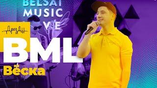 Дрозды «Вёска» LIVE на #BML