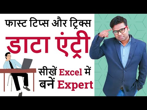 Best Data Entry Tips For Excel 2020   Data Entry ke Tips and Tricks in Hindi