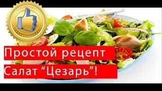 """Как приготовить вкусный рецепт! Салат """"Цезарь"""" – классический"""