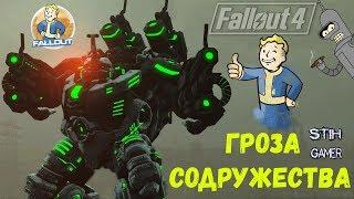 Fallout 4 Гроза Содружества Робот-Жук