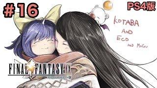 【RPG】FF9 ファイナルファンタジー9「ジタンの故郷」Final Fantasy IX【こたば】