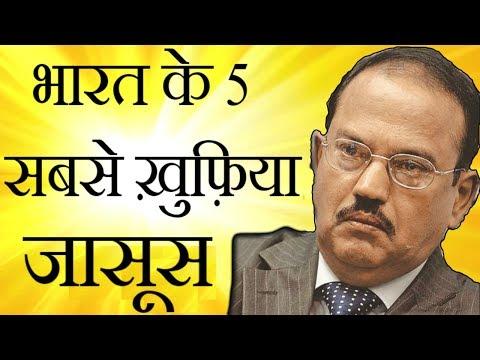 5 brave indian spy   भारत के ख़ुफ़िया जासूस   indian jasoos   Raw agent