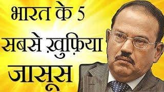5 brave indian spy | भारत के ख़ुफ़िया जासूस | indian jasoos | Raw agent
