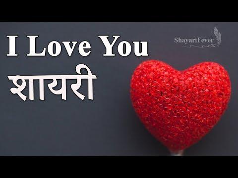 I Love You Shayari In Hindi For Boyfriend (2019) | Propose Shayari In Hindi