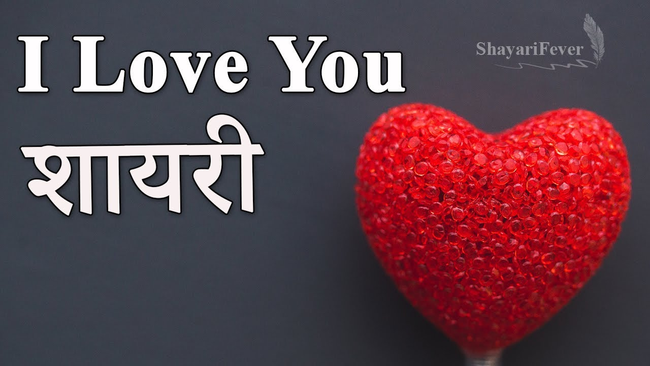 I Love You Shayari In Hindi For Boyfriend 2019 Propose Shayari