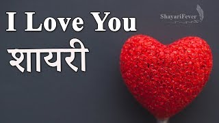 I love you shayari in hindi for boyfriend (2020) | Propose Shayari In Hindi