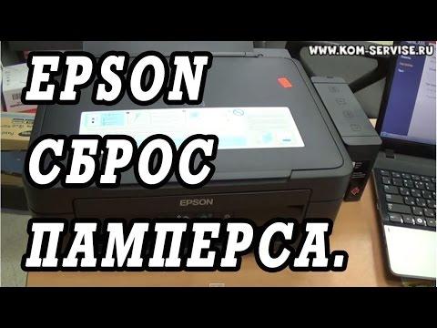 Epson l120 сброс памперса adjustment program - 01