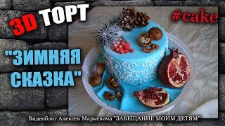 "3D Торт ""Зимняя сказка"". #Cake"
