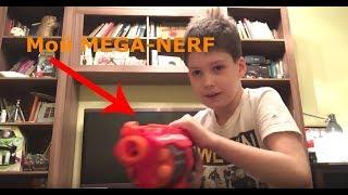 Мой NERF + стреляю из него пулями!