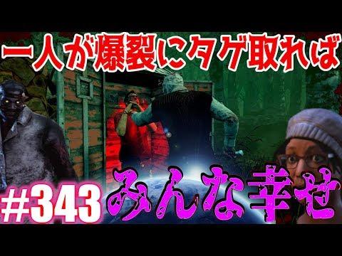 #343�DbD】3人スタート当�り����爆裂�タゲ�り��ら殺人鬼�ら���らを全力�助�るデッド�イデイライト