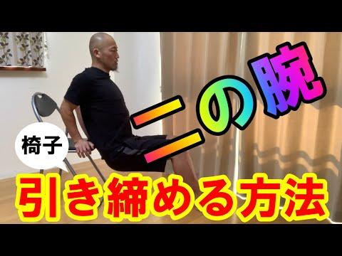 椅子でできる二の腕痩せ筋トレ方法!2つのポイントを抑えれば効果が全然変わる!