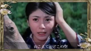 昭和41年8月(1966年映画主題歌「絶唱」)作詞:西条八十作曲:...
