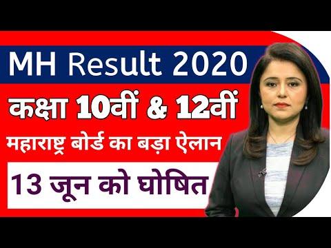 Maharashtra Board Result Date 2020 Maharashtra Ssc Hsc Result
