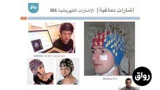 رواق : واجهة الدماغ والحاسوب - المحاضرة ٢ - الجزء ٣