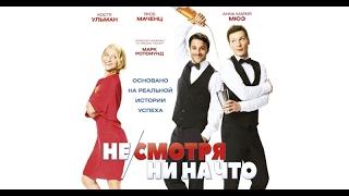 Не/смотря ни на что (2017) Трейлер к фильму (Русский язык)