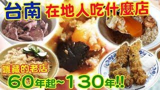 台南本地人隱藏的秘密美食老店,店齡60年起~130年,在地人推薦!|乾杯與小菜的日常