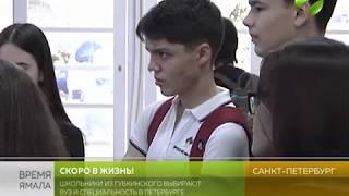 Губкинские школьники отправились в Петербург на выбор вуза