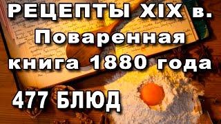Старинные Рецепты 19 века - Поваренная книга 1880 года - 477 Блюд