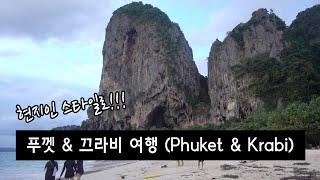 태국여행 푸껫 (Phuket) 끄라비 (krabi) 여…