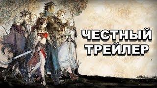 Честный трейлер — «Octopath Traveller» / Honest Game Trailers - Octopath Traveller [rus]