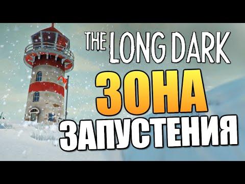 The Long Dark - Новая Локация! Desolation Point #19