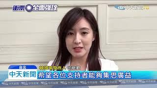 20200106中天新聞 三大報半版廣告!韓國瑜誠徵「奧步108招」譏諷綠