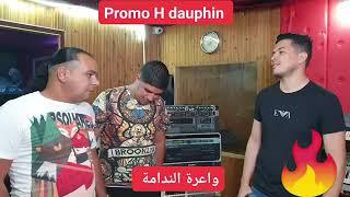 Promo Houari Dauphin 2020 Wa3ra El Ndama Avec Amine La Colombe