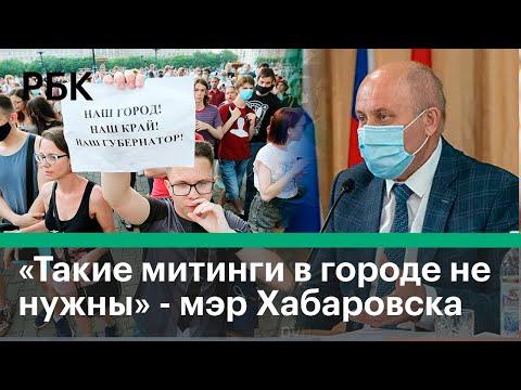 В Хабаровском крае 4 день продолжаются митинги в поддержку Сергея Фургала