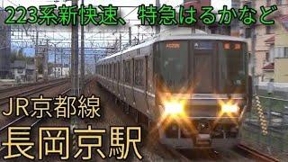 【JR京都線】223系 281系特急はるかなど 長岡京駅通過集