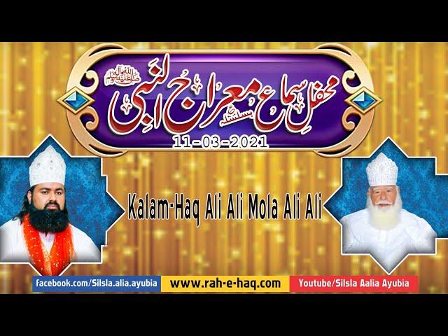 Haq Ali Ali Mola Ali Ali