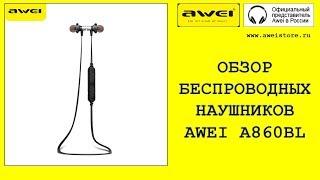 Огляд навушників Awei A860BL