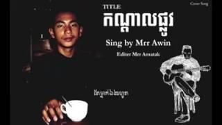 កណ្តាលផ្លូវ Kandal plov sing by Mr Awin