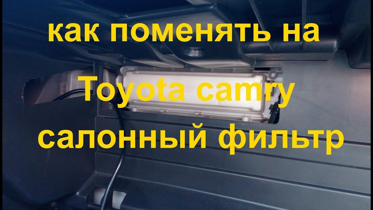 КАК ПОМЕНЯТЬ САЛОННЫЙ ФИЛЬТР НА Toyota camry V40