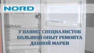 Ремонт холодильников Nord(Компания