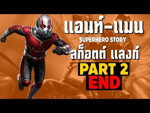 [2]การเดินทางของ ANT-MAN ในจักวาลภาพยนต์ MCU Part2 SUPER HERO STORY