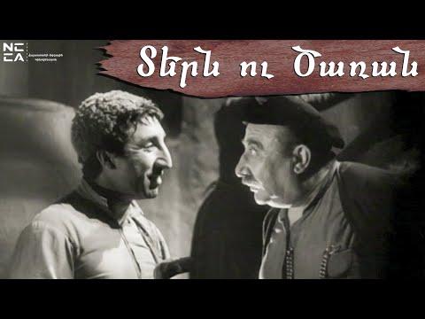 ՏԵՐՆ ՈՒ ԾԱՌԱՆ - Հայկական ֆիլմ / TERN U TSARAN - Haykakan Film