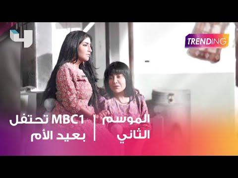 وصاة أمي 1 Mbc تحتفل بعيد الأم على طريقتها Youtube