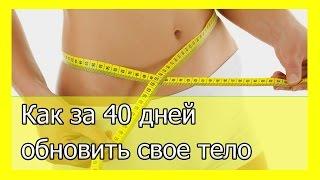Как за 40 дней обновить свое тело с помощью Инжира