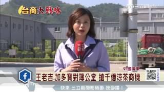 王老吉、加多寶對簿公堂 搶千億涼茶商機 三立財經台CH88