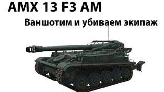 amx 13 f3 am ваншотим и убиваем экипаж