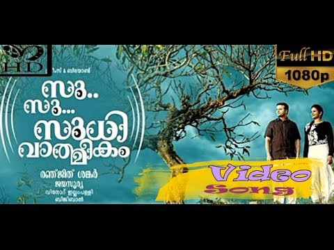 Su Su Sudhi Vathmeekam || Kayaamboo Video Song || Jayasurya, Shivada Nair || love proposing