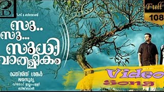 Su... Su... Sudhi Vathmeekam    Kayaamboo Video Song    Jayasurya, Shivada Nair    love proposing